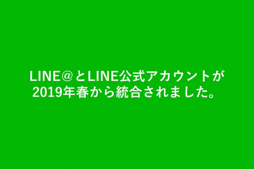 LINE@とLINE公式アカウントが2019年春から統合されました。