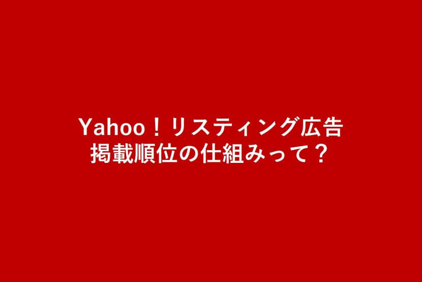 Yahoo!リスティング広告掲載順位の仕組みって?