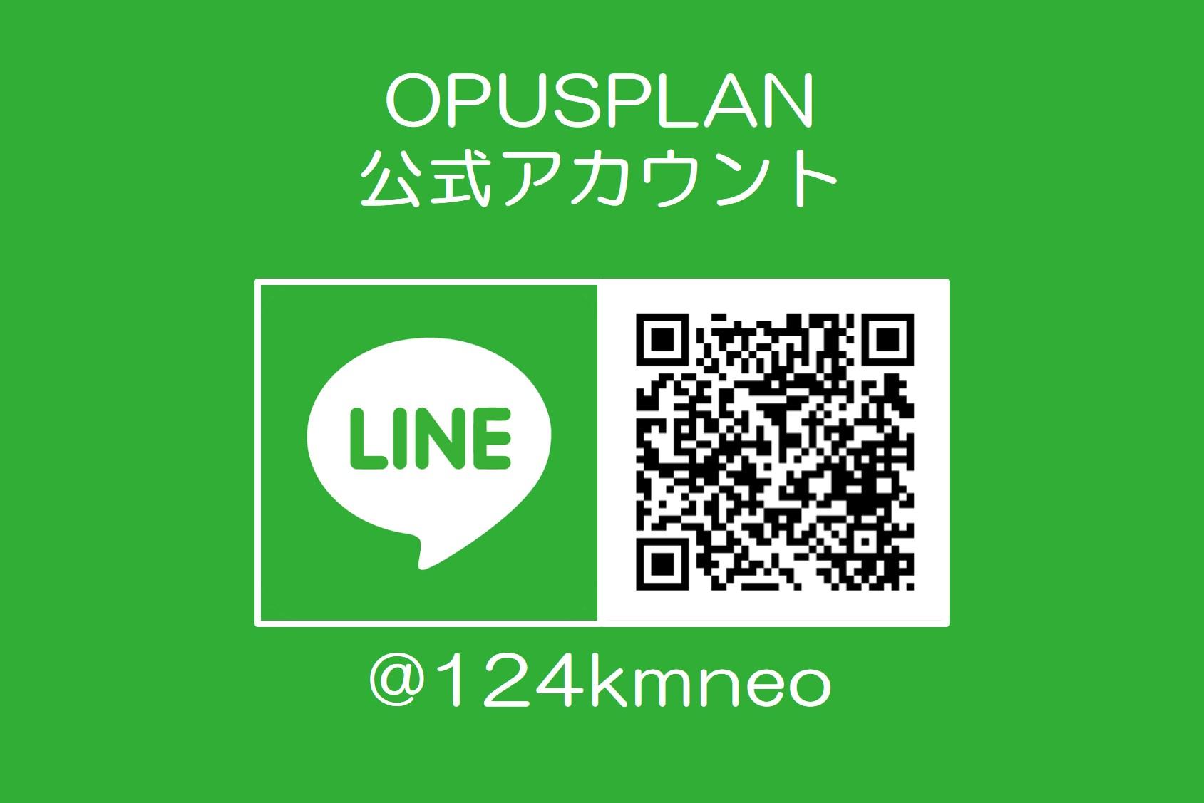 オーパスプランのLINE公式アカウント