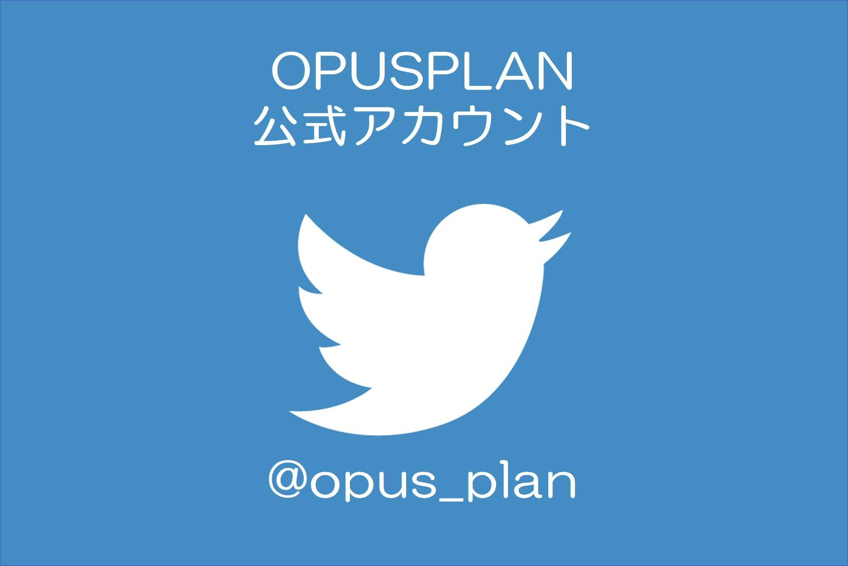 オーパスプランのTwitter公式アカウント