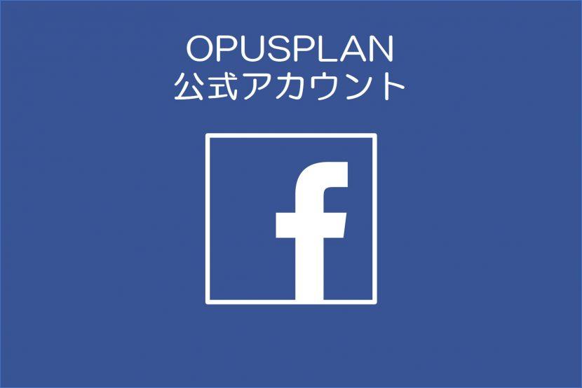 オーパスプランのFacebook公式アカウント