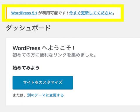 WordPress今すぐ更新してください