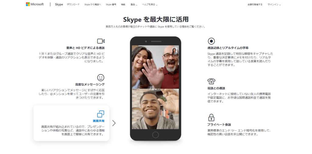 Skype機能