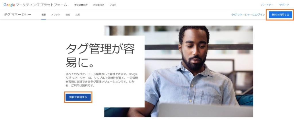 Googleタグマネージャー利用