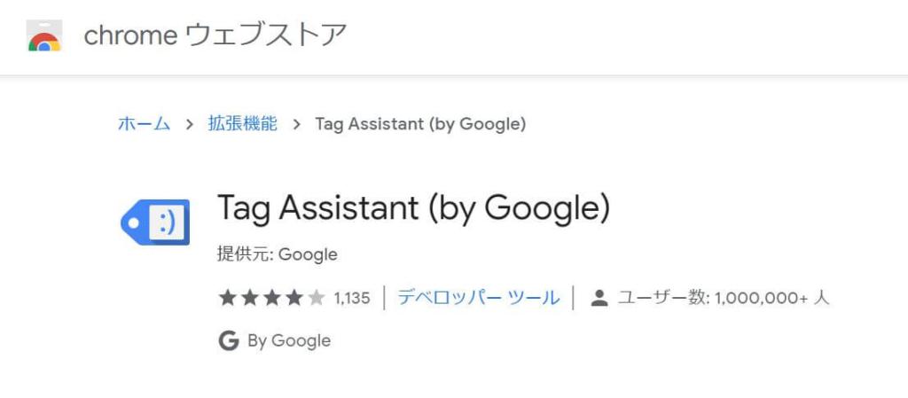 Tag Assistantのダウンロード